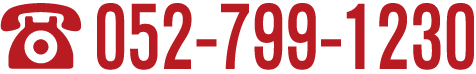052-799-1230